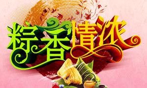 端午节粽香情浓古典海报PSD源文件