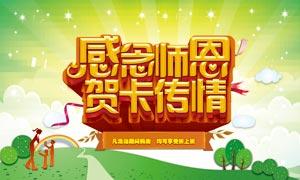 感念师恩教师节宣传海报PSD源文件