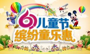 61儿童节商场活动吊旗设计矢量素材