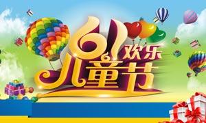 61儿童节购物促销海报矢量素材