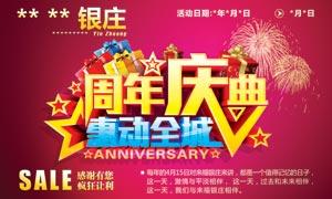 银庄周年庆典活动海报设计PSD源文件
