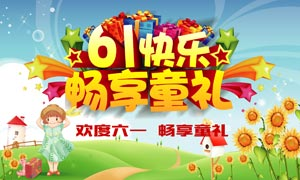 61儿童节商场促销海报矢量源文件