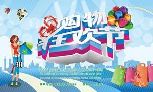 购物狂欢节活动海报设计矢量素材