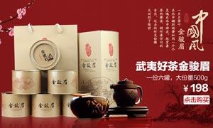 中国风淘宝茶叶海报设计PSD源文件