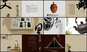 中国风茶文化画册设计模板PSD源文件