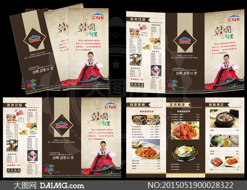 韩国料理菜单折页设计PSD源文件 - 大图网设计素材下载