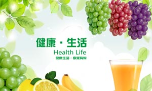 绿色健康生活购物海报PSD源文件