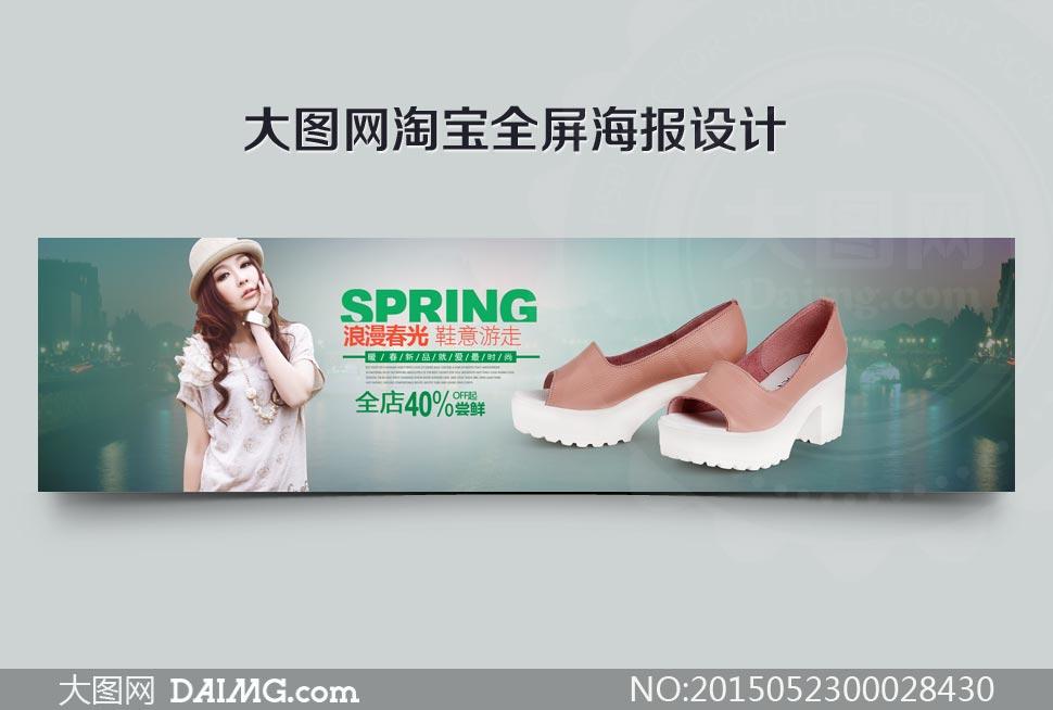 淘宝春季砖石全屏海报设计PSD源文件-大图网戴尔比斯女鞋广告设计图片