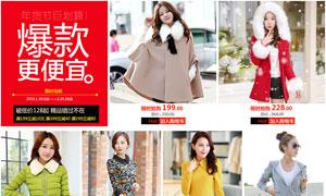 淘宝时尚女装关联销售模板PSD素材