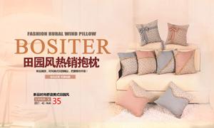 淘宝沙发抱枕全屏活动海报PSD素材