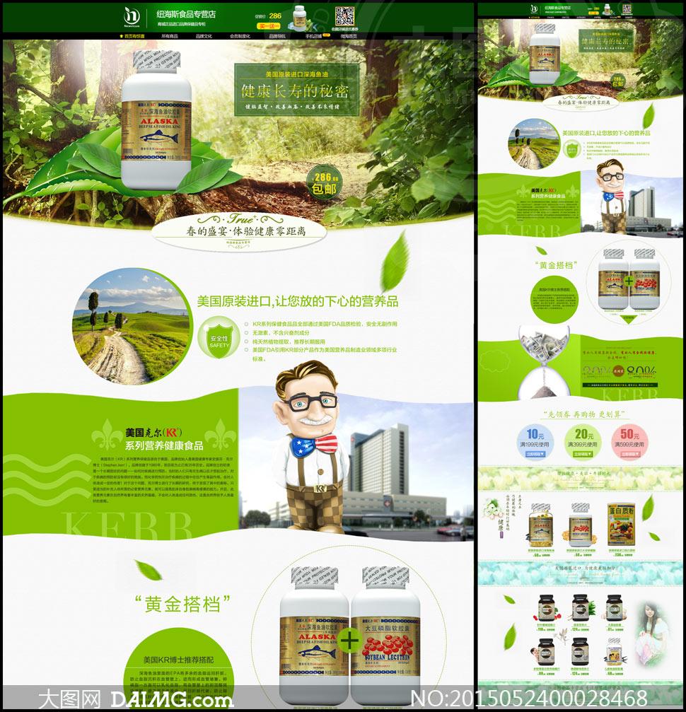 淘宝保健品春季首页模板psd素材 - 大图网设计素材下载
