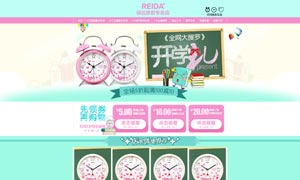 淘宝钟表活动页面模板PSD素材