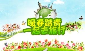 暖春踏青旅游海报设计PSD源文件