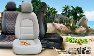 淘宝汽车安全座椅促销海报PSD素材