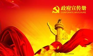 政府喜庆宣传册封面设计PSD源文件