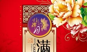 福满中秋月饼盒设计PSD源文件