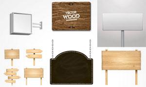 展示广告的木牌等介质创意矢量素材