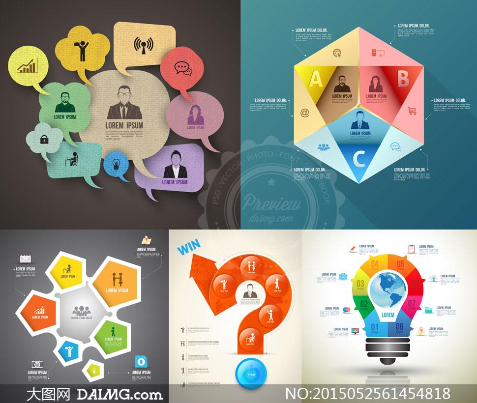 问号灯泡等形状信息图创意矢量素材