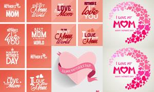 感恩母親節主題創意設計矢量素材V9