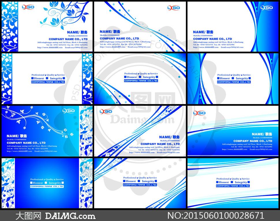 蓝色科技公司名片模板psd源文件 - 大图网设计素材下载