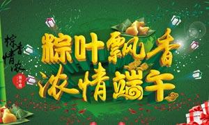 端午节粽子活动海报设计矢量素材