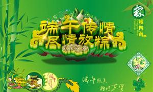 端午节粽飘香活动海报设计矢量素材