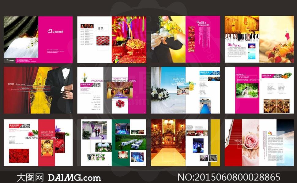 婚庆宣传册设计模板矢量素材