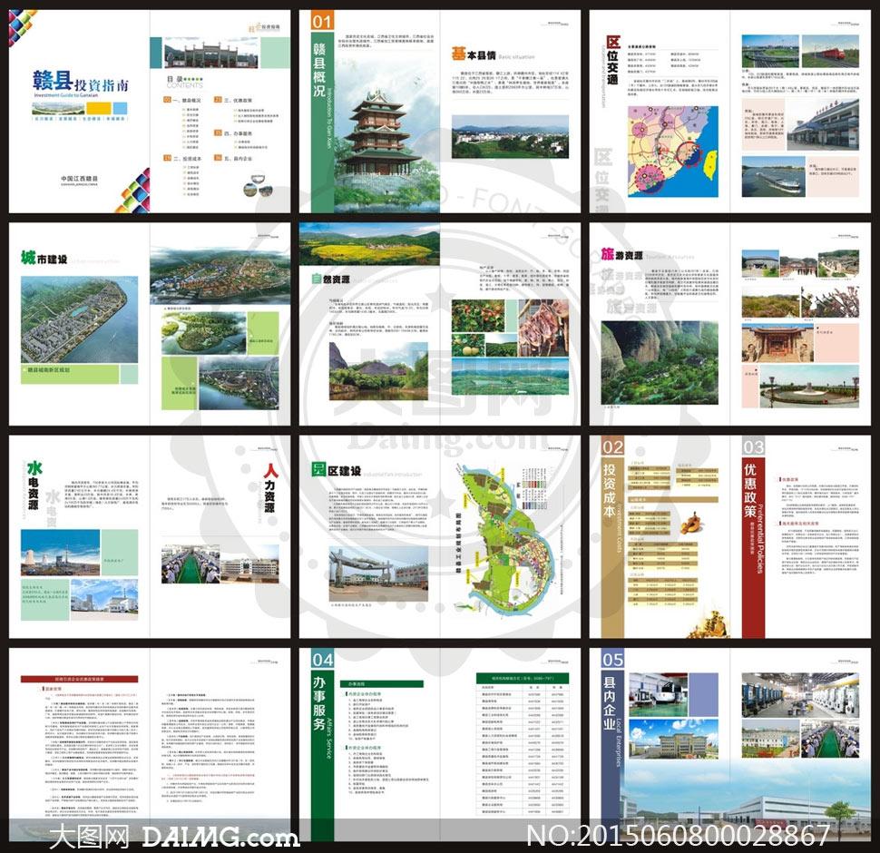 城市招商画册设计模板矢量源文件图片