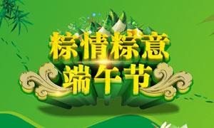 粽情粽意端午节海报设计矢量素材