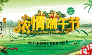 端午节商场粽子促销海报矢量素材