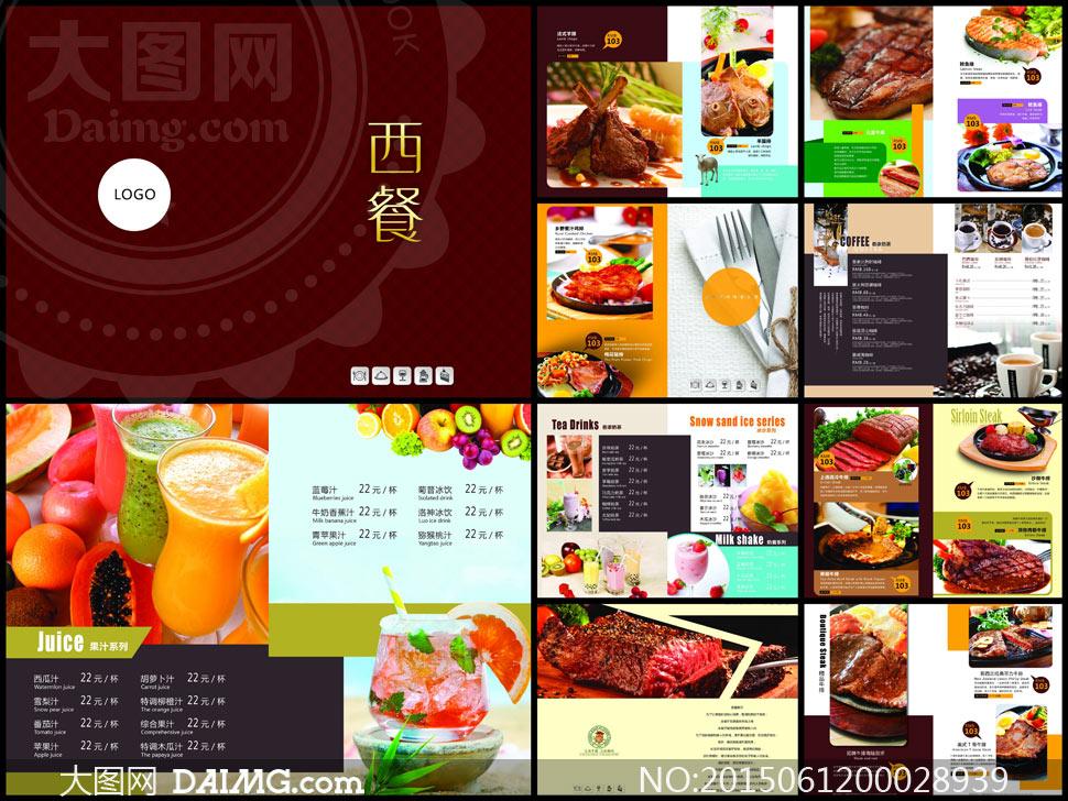 高档西餐厅鹅蛋v鹅蛋同时PSD源文件-大图网设汗菜可以和模板菜谱吃吗图片