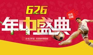 五百万彩票淘宝年中盛典促销海报PSD源文件