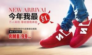 淘宝韩版女鞋全屏促销海报PSD源文件