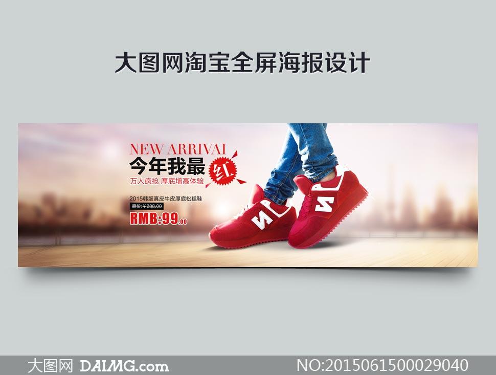 淘宝韩版海报全屏设计七大PSD源文件-大图网女鞋促销大要素的情节经典图片