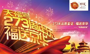 企业周年庆典喜庆海报设计PSD源文件