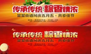 端午节社区活动海报设计PSD源文件