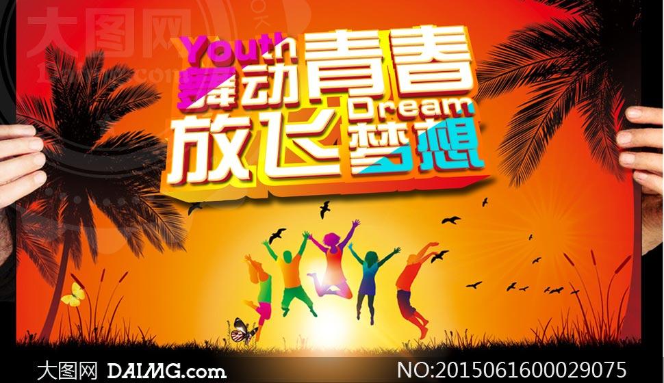 舞动青春放飞梦想海报设计PSD素材图片