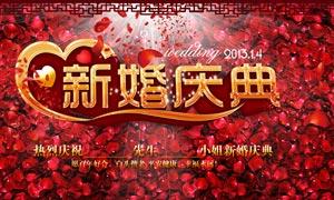 新婚庆典婚庆海报设计PSD源文件