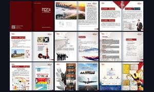 电子商务企业画册设计矢量素材