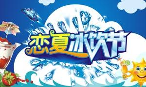 夏季冰饮节活动海报设计矢量素材
