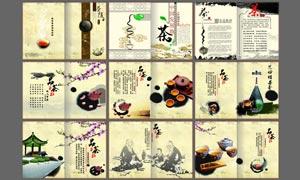 中国风传统茶叶画册设计模板矢量素材