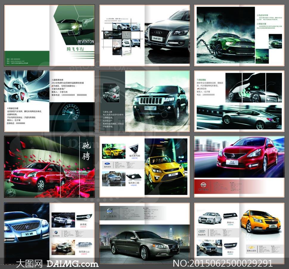 高端汽车画册设计模板矢量素材