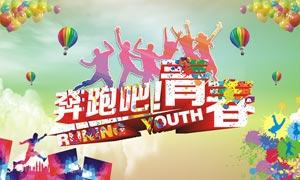 奔跑吧青春活动海报设计矢量素材