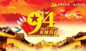 建党94周年光辉历程海报设计矢量素材