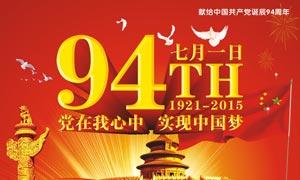 建党节94周年庆典海报设计矢量素材