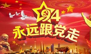 建党节94周年庆典海报矢量素材