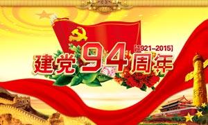 建党94周年海报设计PSD源文件
