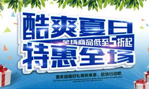 酷爽夏日特惠促销海报PSD源文件