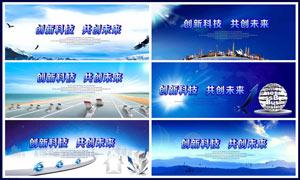 藍色風格會議背景設計PSD源文件