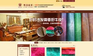 皮具企业网站首页设计模板PSD素材